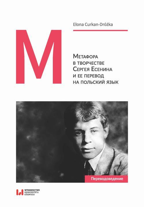 Метафора в творчестве Сергея Есенина и ее перевод на польский языl